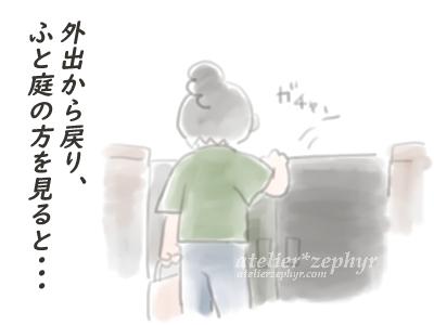 キジバトマンガその1