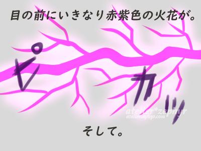 雷が落ちたマンガ3 赤紫色の火花