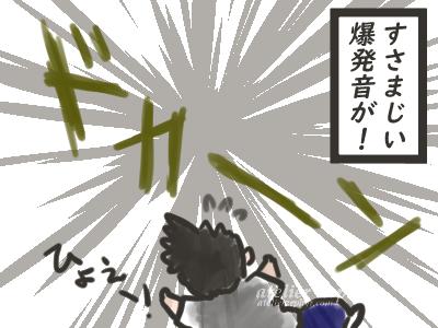 雷が落ちたマンガ4 突然爆発音