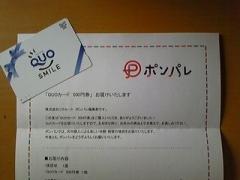 ポンパレよりQUOカード届きました