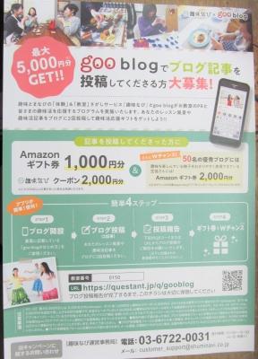 gooブログ投稿キャンペーン