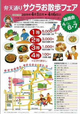 練馬 弁天通り商店会 サクラお散歩フェア