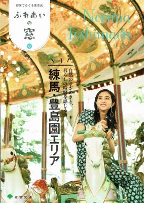 ふれあいの窓8月号練馬・豊島園