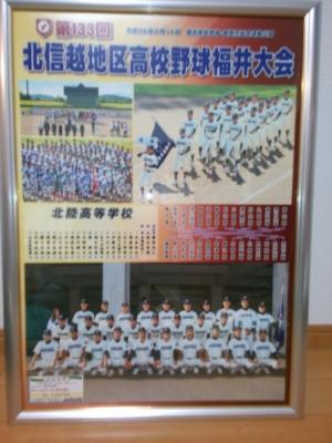 高校野球   回記念展 -
