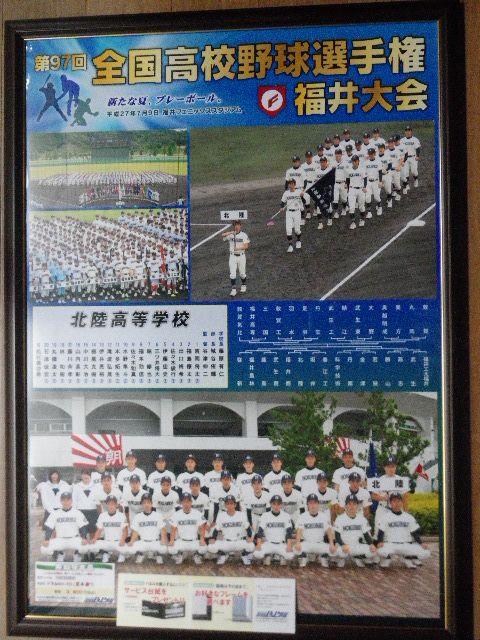 第 回 全国高校野球選手権大会 朝日放送テレビ
