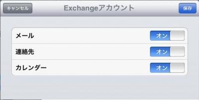 ipad 設定 メール 同期アイテム