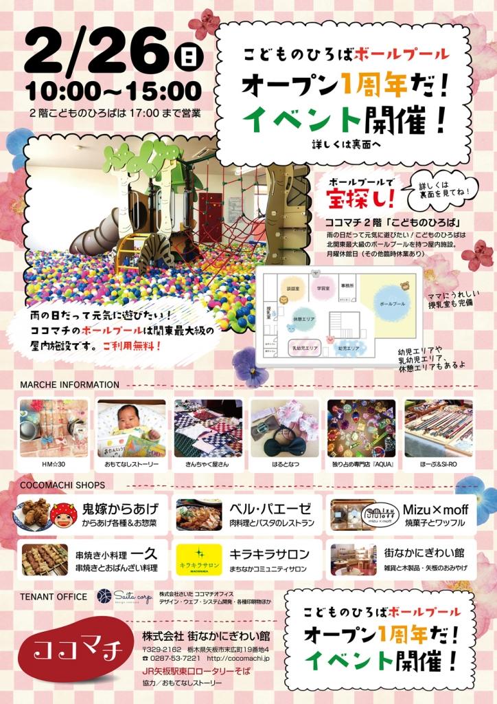 2/26(日)こどものひろばボールプールオープン1周年だ!イベント開催!