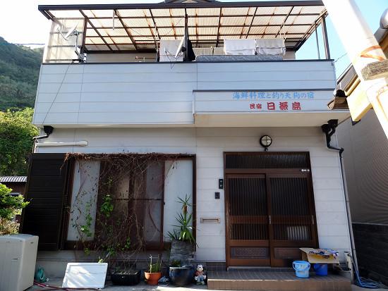民宿日振島 喜路
