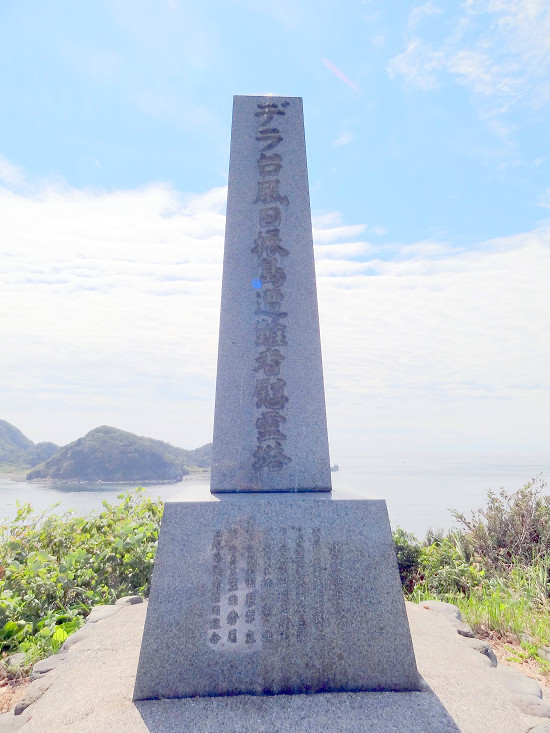 デラ台風日振島遭難者慰霊塔