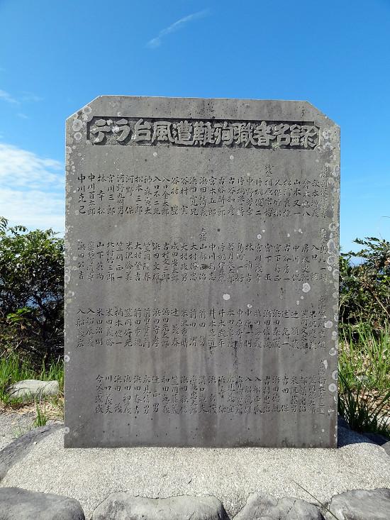 デラ台風遭難殉職者名録