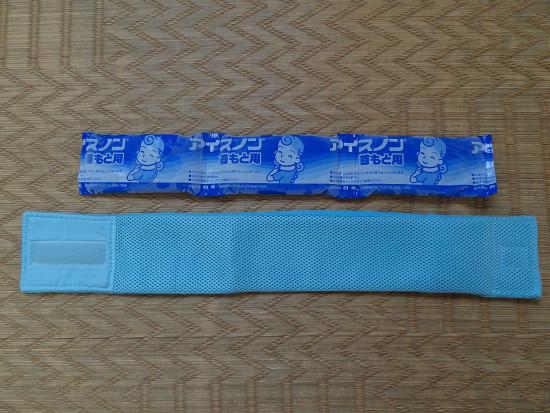 アイスノン首もと用 保冷剤と専用カバー