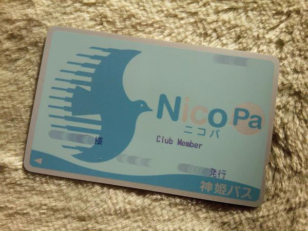 神 姫 バス ic カード