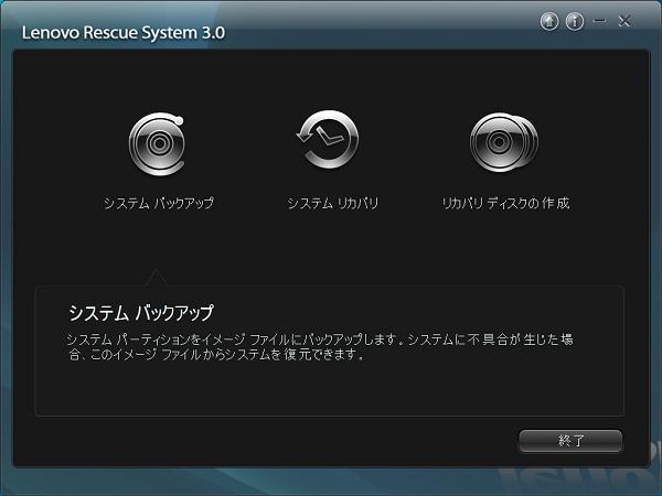 Lenovo Rescue System 3.0