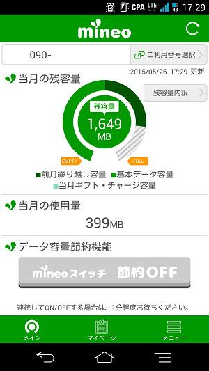 mineoスイッチ 節約OFF