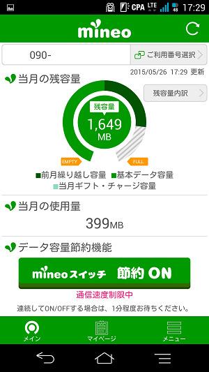 mineoスイッチ 節約ON