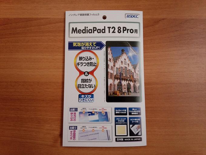 アスデック ノングレア画面保護フィルム3 MediaPad T2 8 Pro用