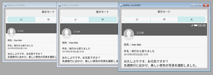 android 6.0 表示モード