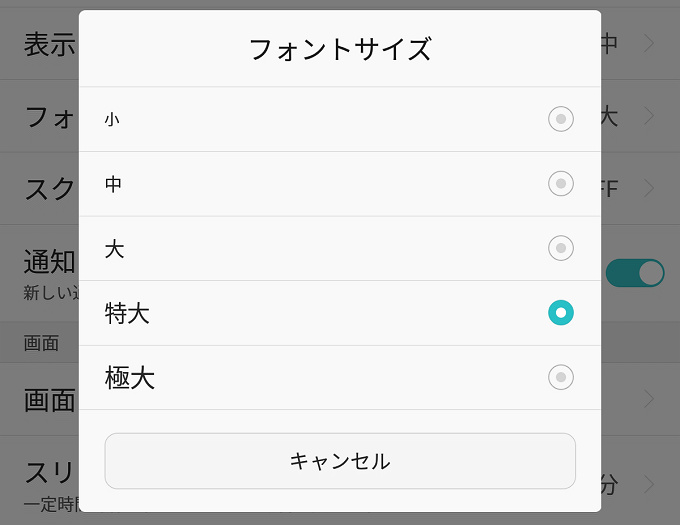 android 6.0 フォントサイズ
