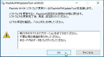 FlashAir ソフトウェア更新ツール