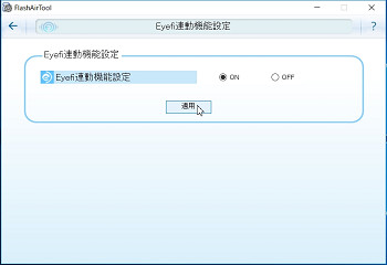 FlashAir Eyefi連動機能
