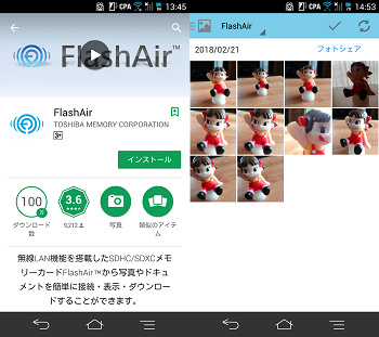 FlashAirアプリ android