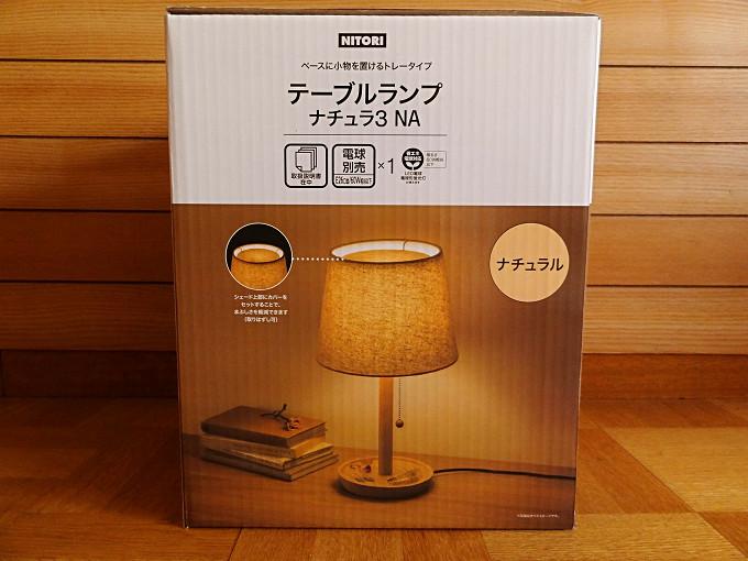 ニトリ テーブルランプ 間接照明