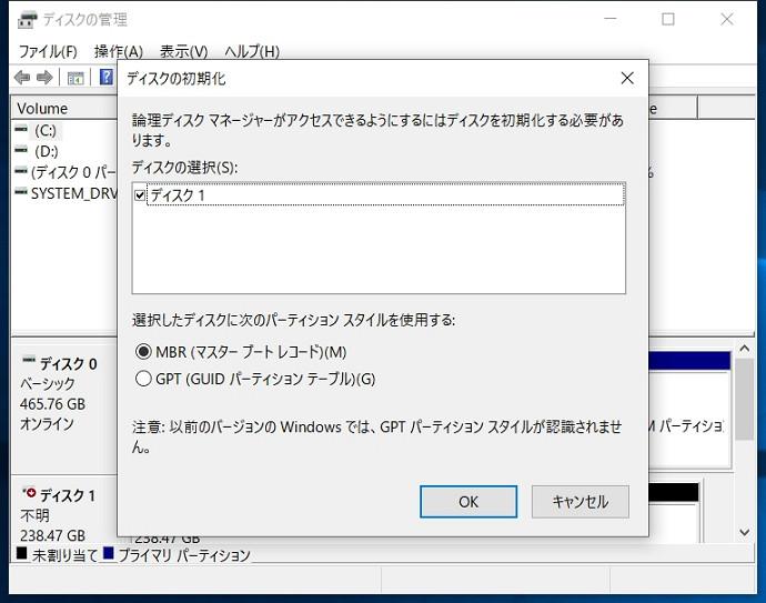 windows10 ディスクの初期化 MBR