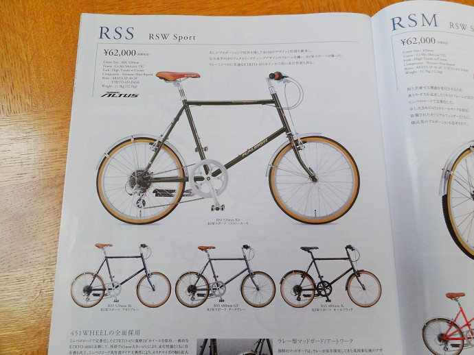RALEIGH RSS 2019 カタログ