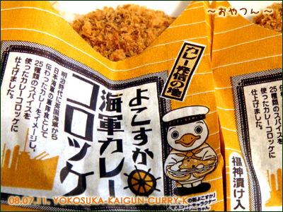 おやつん/よこすか海軍カレーコロッケ 105円也。