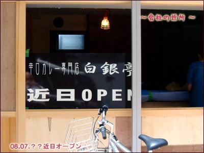近日オープン 辛口カレー専門店 [白銀亭]