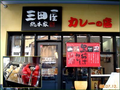 07.12 三田屋カレー03