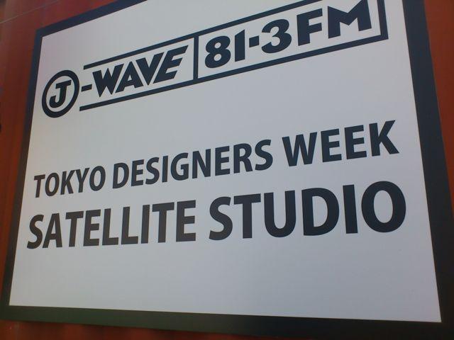 81.3 FM J-WAVE