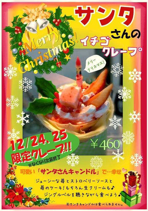 サンタ苺クレープ クリスマス