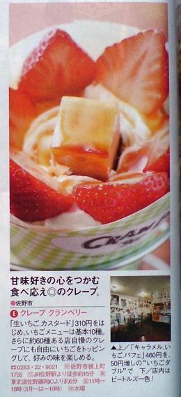 キャラメル苺パフェクレープ