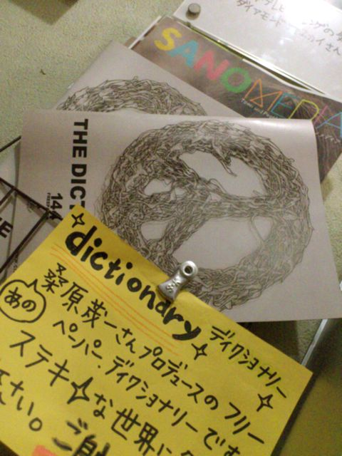 ディクショナリー dictionary#144
