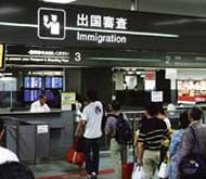 日本 出国審査