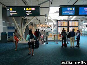 カナダ入国 バンクーバー空港 04