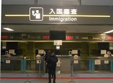 成田空港 帰国時 入国審査