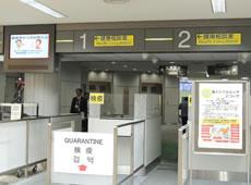 成田空港 帰国時 検疫