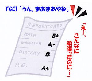 成績表 02
