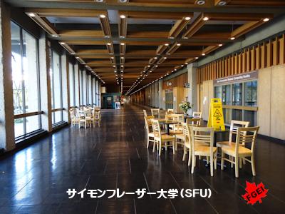 SFU大学 サマーキャンプ 02