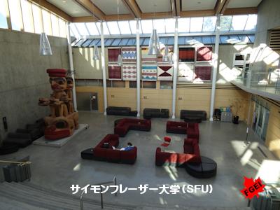 SFU大学 サマーキャンプ 03