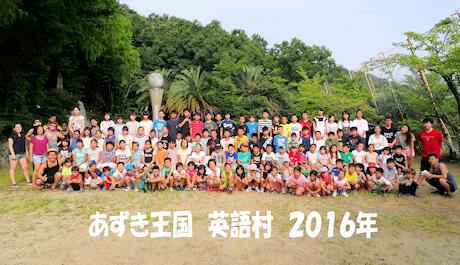 あずき王国 団体写真 2016年