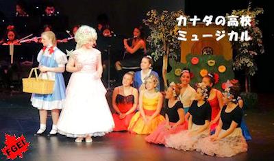 カナダの高校 劇の発表会