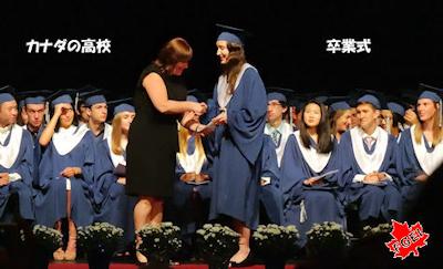 カナダの高校 卒業式