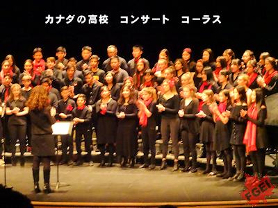 カナダの高校 秋のコンサート コーラス