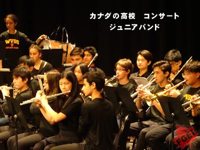 カナダの高校 秋のコンサート ジュニアバンド