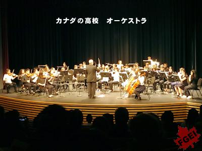 カナダの高校 秋のコンサート オーケストラ