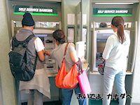 高校留学 現地サポート 銀行カードの使い方