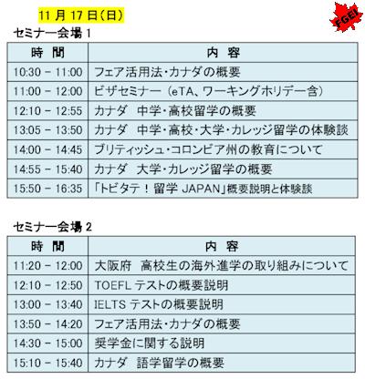 カナダ留学フェア 2019年 大阪